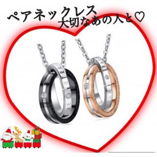 当店最安値 リングネックレス カップル ペアネックレス ダイヤ  プレゼント(ネックレス)