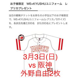 ホークス チケット 3/3 (日) 外野自由 2枚(野球)