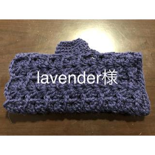 lavender様ご確認お願いします(手袋)
