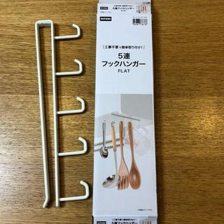 ニトリ 5連フックハンガー  キッチン整理に(収納/キッチン雑貨)