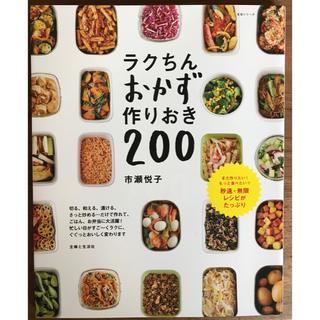 ラクちんおかず 作りおき 200  料理本