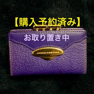 コシノジュンコ(JUNKO KOSHINO)の【JUNKO KOSHINO 】ジュンココシノ ガマ口式コインケース/未使用(コインケース)