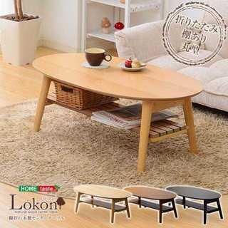 新品☆ 北欧調のオシャレな★棚付き脚折れ木製センターテーブル(丸型ローテーブル)(ローテーブル)