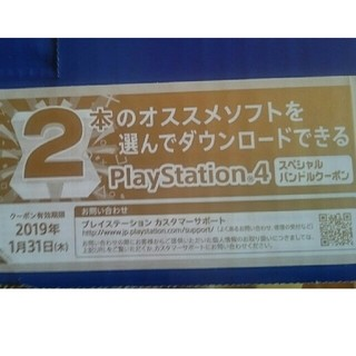 PlayStation4 - PS4 スペシャルバンドルクーポン