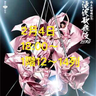 ジャニーズジュニア(ジャニーズJr.)の滝沢歌舞伎ZERO チケット(男性アイドル)