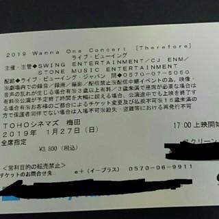 ワナワン ライブビューイング TOHOシネマズ梅田1枚 wannaone(男性アイドル)