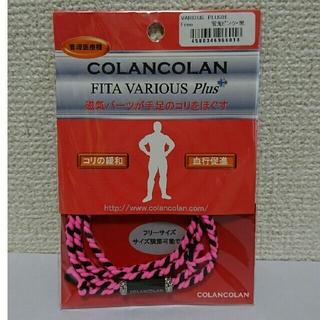 コランコラン FITA  VARIOUS  Plus ブレスレット  新品