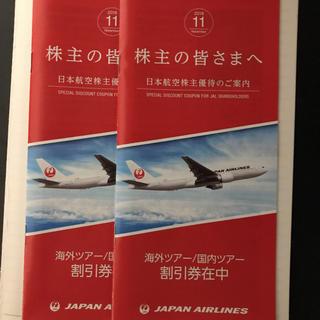 ジャル(ニホンコウクウ)(JAL(日本航空))のJALパック ツアー割引券 2冊(その他)