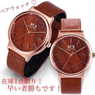 【在庫1点限り!】ペアウォッチ 腕時計 プレゼント 記念日 カップル(腕時計)