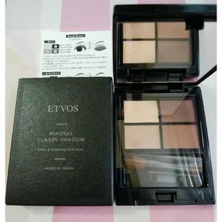 エトヴォス(ETVOS)の新品 ETVOS♡ミネラルクラッシィシャドー(アイシャドウ)