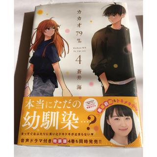 カドカワショテン(角川書店)のカカオ76%/4巻/未開封(少女漫画)