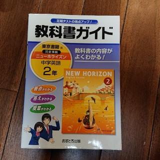 トウキョウショセキ(東京書籍)の教科書ガイド 中学2年 英語(参考書)