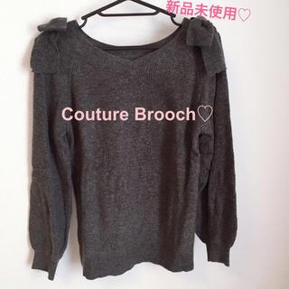 クチュールブローチ(Couture Brooch)の【新品未使用】1/21まで値下げ♡クチュールブローチ♡ニット♡2way♡リボン(ニット/セーター)