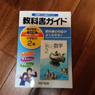 トウキョウショセキ(東京書籍)の教科書ガイド 中学2年 数学(参考書)