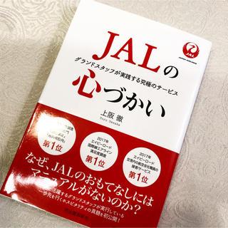 ジャル(ニホンコウクウ)(JAL(日本航空))のJALの心づかい(ノンフィクション/教養)