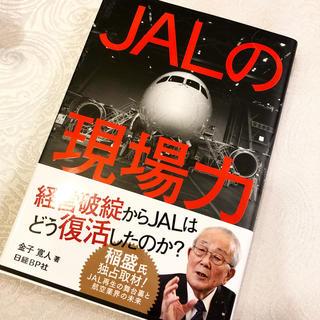 ジャル(ニホンコウクウ)(JAL(日本航空))のJALの現場力(ノンフィクション/教養)