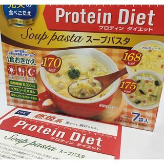 DHC - ☆DHC☆スープパスタ 3食 セット