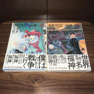 カドカワショテン(角川書店)の機動旅団八福神 1・2巻セット(青年漫画)