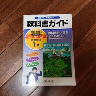 トウキョウショセキ(東京書籍)の教科書ガイド 中学1年 英語(参考書)