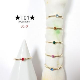 SWAROVSKI - ☆T01☆★スワロフスキーリング★【Angelハンドメイド】