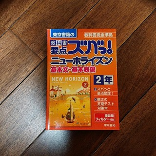 トウキョウショセキ(東京書籍)のニューホライズン 中学2 (参考書)