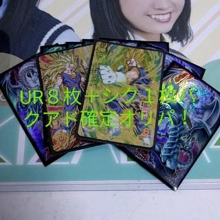 ドラゴンボール - ドラゴンボールヒーローズ UR8枚+シク1枚の旧段オリパ