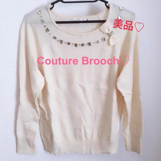 クチュールブローチ(Couture Brooch)の【美品】1/21まで値下げ♡クチュールブローチ♡ニット♡ビジュー♡リボン(ニット/セーター)
