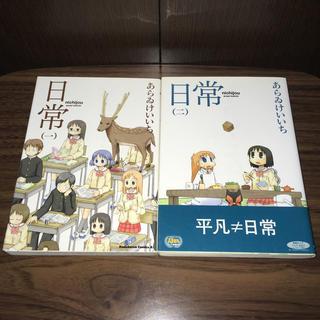 カドカワショテン(角川書店)の日常 1・2巻セット(青年漫画)