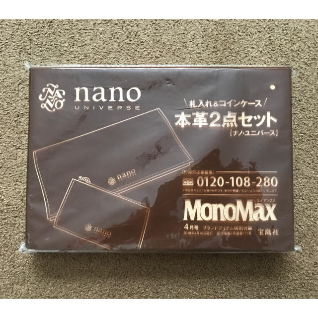 nano・universe(ナノユニバース)のnano universe 本革札入れ&コインケース メンズのファッション小物(コインケース/小銭入れ)の商品写真