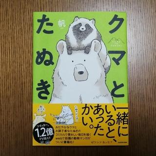 カドカワショテン(角川書店)のクマとたぬき 美品(青年漫画)