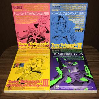 カドカワショテン(角川書店)のトニーたけざきのガンダム漫画 1・2・3巻 エヴァンゲリオン1巻 セット(青年漫画)