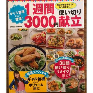 1週間3000円献立 使い切り 料理本 レシピ