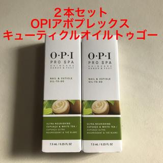 オーピーアイ(OPI)の2本セット・OPIアボプレックスキューティクルオイルトゥゴー・新品未使用未開封(ネイルケア)