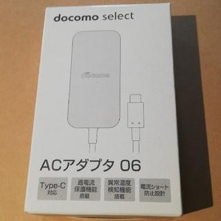 エヌティティドコモ(NTTdocomo)の【ドコモ純正】スマートフォン対応ACアダプタ 06 Type-C  (バッテリー/充電器)