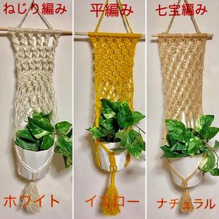 オーダー バー プラントハンガー❣️マクラメ編み