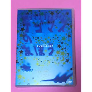 ニュース(NEWS)のテゴマスのまほう DVD(アイドルグッズ)
