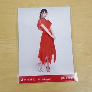 ノギザカフォーティーシックス(乃木坂46)の阪口珠美 ヒキ 生写真(アイドルグッズ)