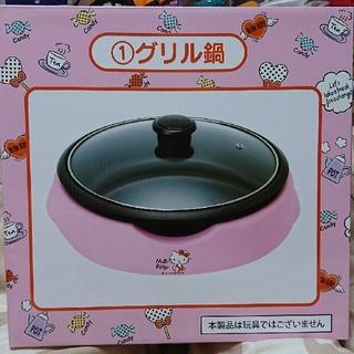 ハローキティ(ハローキティ)のハローキティ グリル鍋 サンリオ当たりくじ(調理機器)