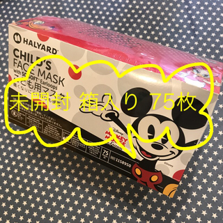 ディズニー(Disney)の新品・未開封 ディズニー こども用マスク 75枚入り(日用品/生活雑貨)