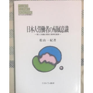 日本人労働者の帰属意識