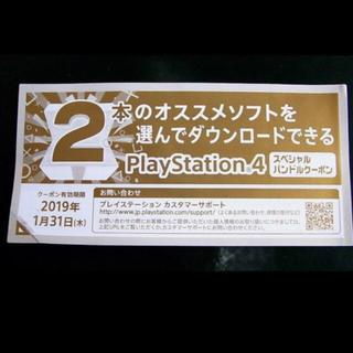 PlayStation4 - スペシャルバンドルクーポン