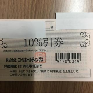 ニトリ(ニトリ)のニトリ 優待券/クーポン(ショッピング)