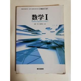 トウキョウショセキ(東京書籍)の数学Ⅰ Standard Approach to Math Ⅰ 教科書(参考書)