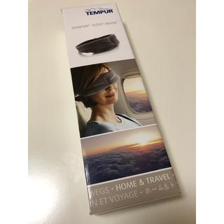 テンピュール(TEMPUR)の新品 テンピュール アイマスク 未使用 tempur(旅行用品)