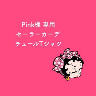 ハニーミーハニー(Honey mi Honey)の♡..Pinkさま専用ページ..♡(その他)