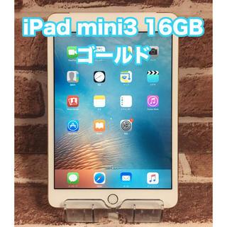 アイパッド(iPad)のiPad mini3 16G wifi+セルラーモデル 指紋認証搭載(タブレット)