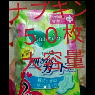 値下げ中 新品 ナプキン 生理 たっぷり50枚