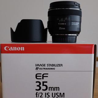 キヤノン(Canon)のEF35  F2  IS  USM(レンズ(単焦点))