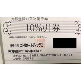 ニトリ(ニトリ)のニトリ 10%オフクーポン(ショッピング)