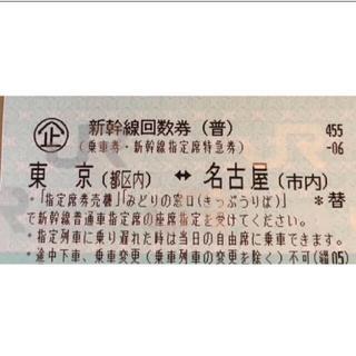 東京〜名古屋間 JR回数券